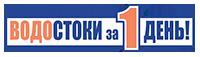 Водостоки за 1 день Логотип